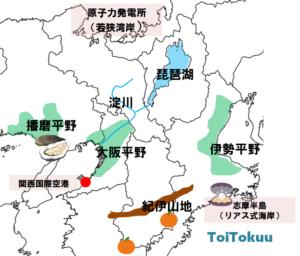 近畿地方(中学地理)
