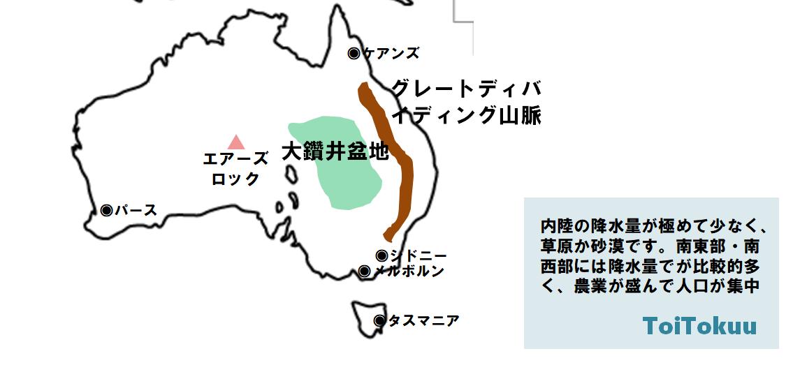 オーストラリアの概要図