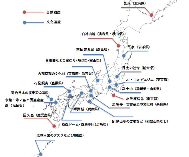 日本の世界遺産地図表