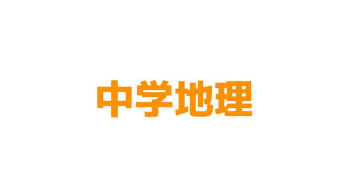 中学地理「雨温図の見方と日本の気候の特徴」