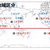 中学地理「世界の国の数と地域(面積の大きな国ランキング)」