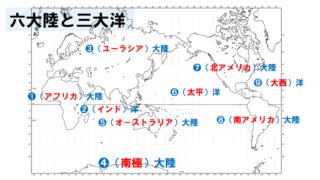 中学地理「三大洋と六大陸のポイント」地図で位置を確かめる