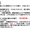 中学歴史「邪馬台国についてまとめ」