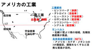 中学地理「アメリカ合衆国の工業まとめ」