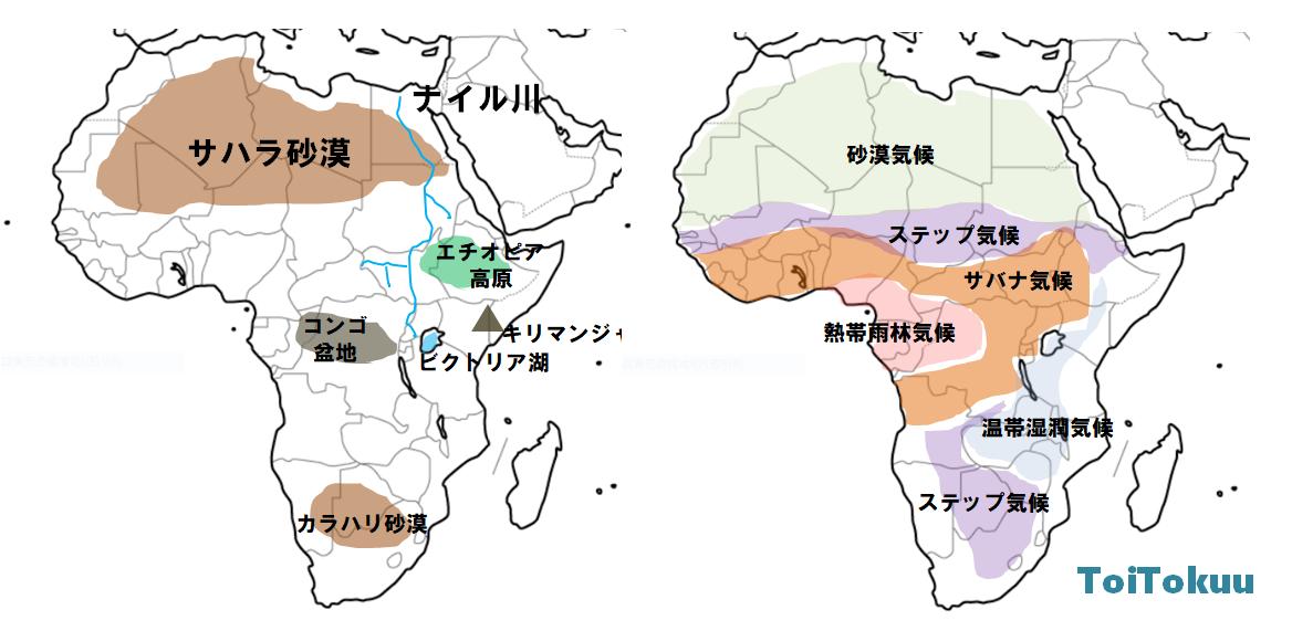 アフリカ州の自然と気候