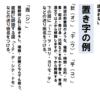 中学国語「漢文の置き字についてのポイントまとめ」