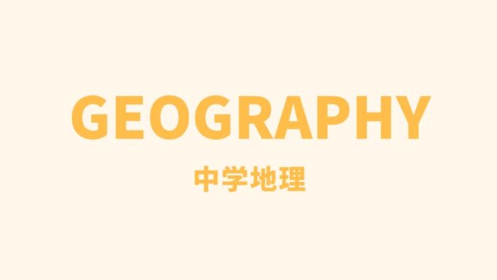 中学地理「日本の海流」