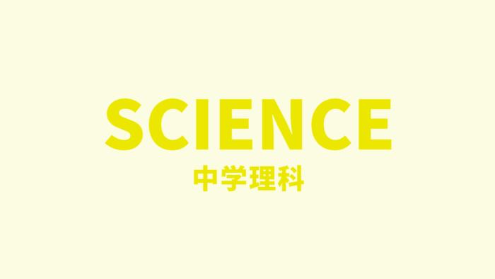 中1理科「溶質・溶媒・溶液」