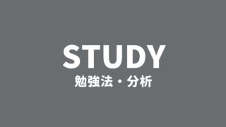 福岡県第2学区高校偏差値・合格目標点一覧まとめ