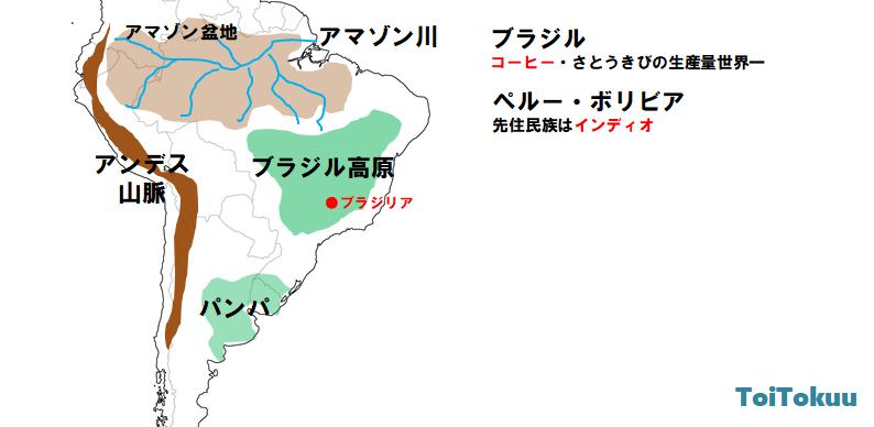 南アメリカ州の地形(中学地理)