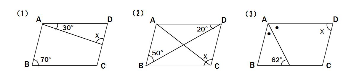 平行四辺形角度1