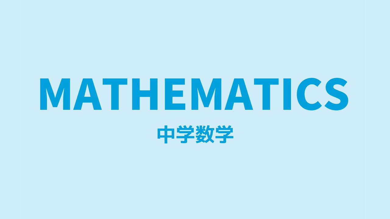中学数学アイキャッチ画像