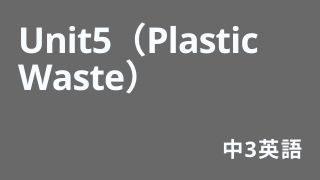中3英Unit5(Plastic Waste)アイキャッチ