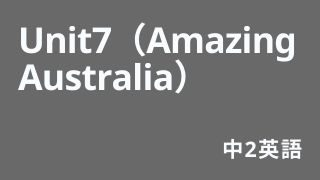 中2英Unit7(Amazing Australia)アイキャッチ