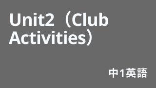 中2英Unit2(Club Activities)アイキャッチ
