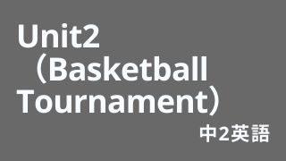 中2英Unit2(Basketball Tournament)アイキャッチ